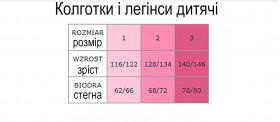 Детские леггинсы Fiore KASIA 40d