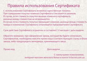 Фото Подарочный сертификат InSecret.com.ua для покупки товаров на 500 грн