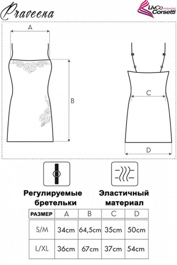 Атласна сорочка з мереживом Livia Corsetti Praveena