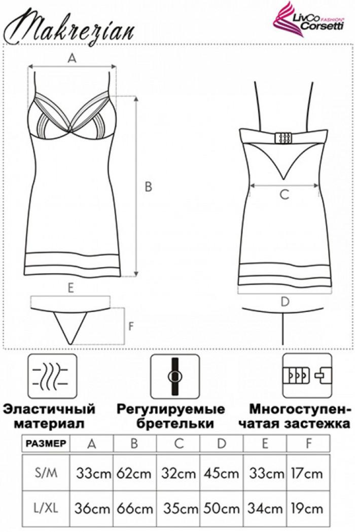 Спокуслива сорочка з трусиками Livia Corsetti Makrezian